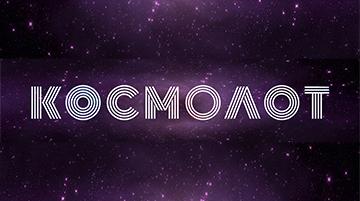 casino-cosmolot
